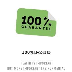 100%环保健康
