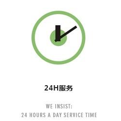 24H服务